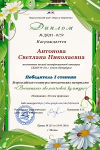 Антонова Светлана Николаевна