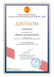 Винничук-Анна-Владимировна-LTK_DosO_012