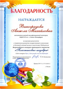 Виноградова Анжела Михайловна - благодарность