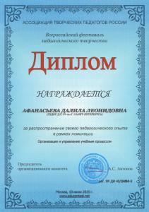 Диплом Афанасьева