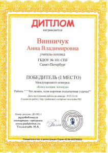 Диплом Винничук