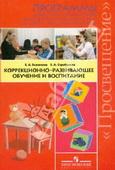 Коррекционно-развивающее обучение и воспитание