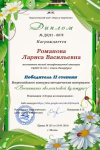Романова Лариса Васильевна