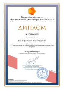 Сванидзе-Елена-Владимировна-LTK_DosO_070