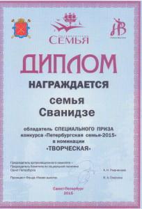 Сванидзе1