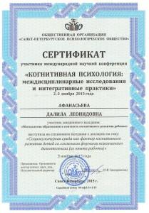Сертификат Когнитивная психология