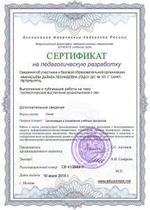 Сертификат на педагогическую разработку