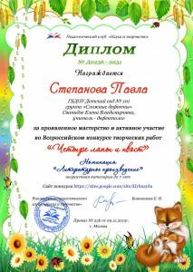 04_Степанова+Павла