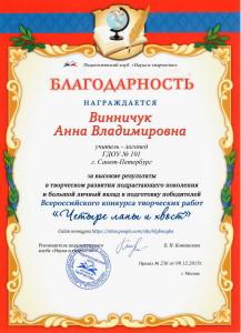 05_ВинничукАнна Владимировна