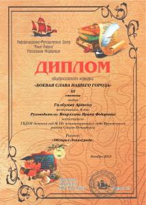 08_Галбузову Артему_Декабрь 2015_Диплом