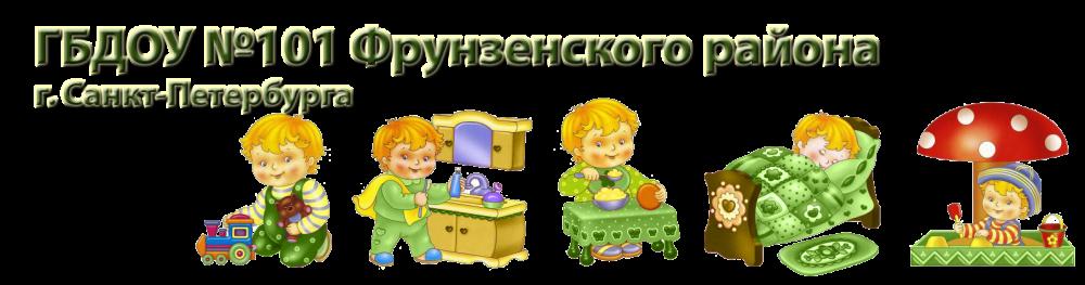 Детский сад № 101 компенсирующего вида Фрунзенского района Детский сад № 101 Санкт-Петербурга