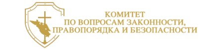 Комитет по вопросам законности провопорядка и безопастности